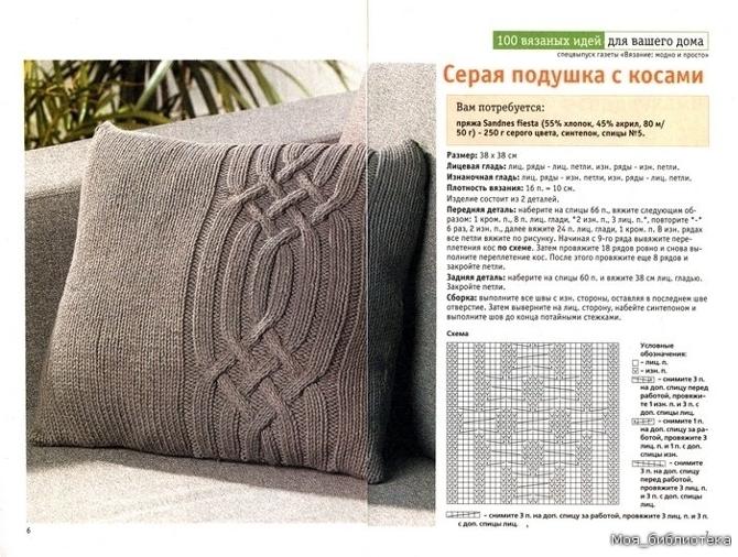 Схемы и модели подушек вязаных